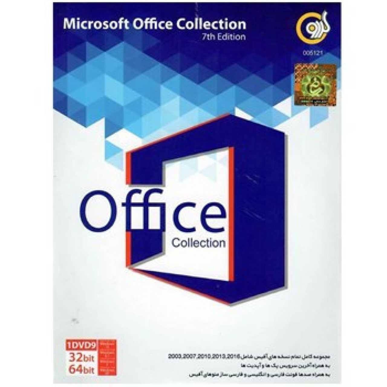 مجموعه Microsoft Office Collection - ویرایش 7-انتشارات گردو