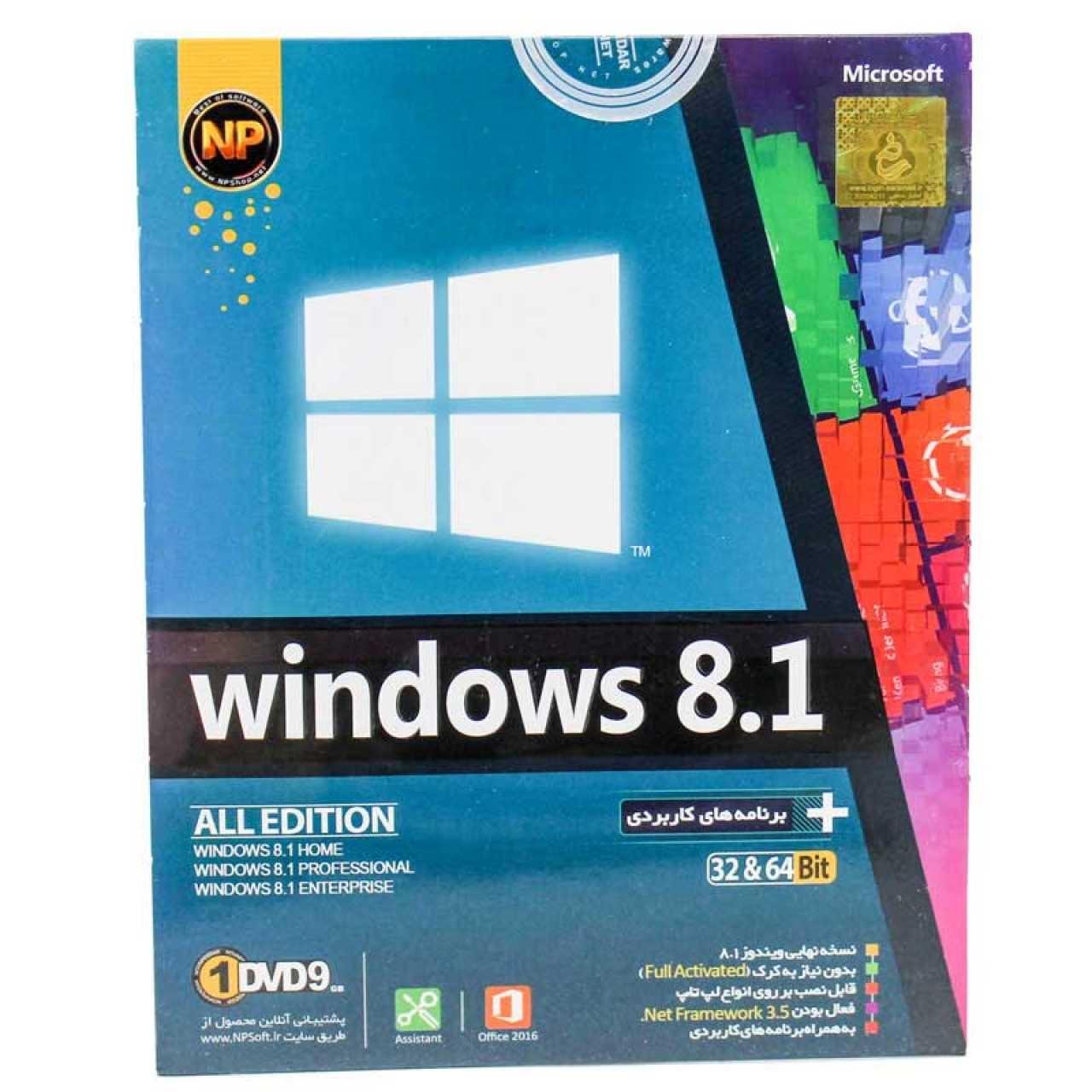 سیستم عامل ویندوز 8.1 به همراه آفیس 2016 و برنامه های کاربردی- انتشارات نوین پندار