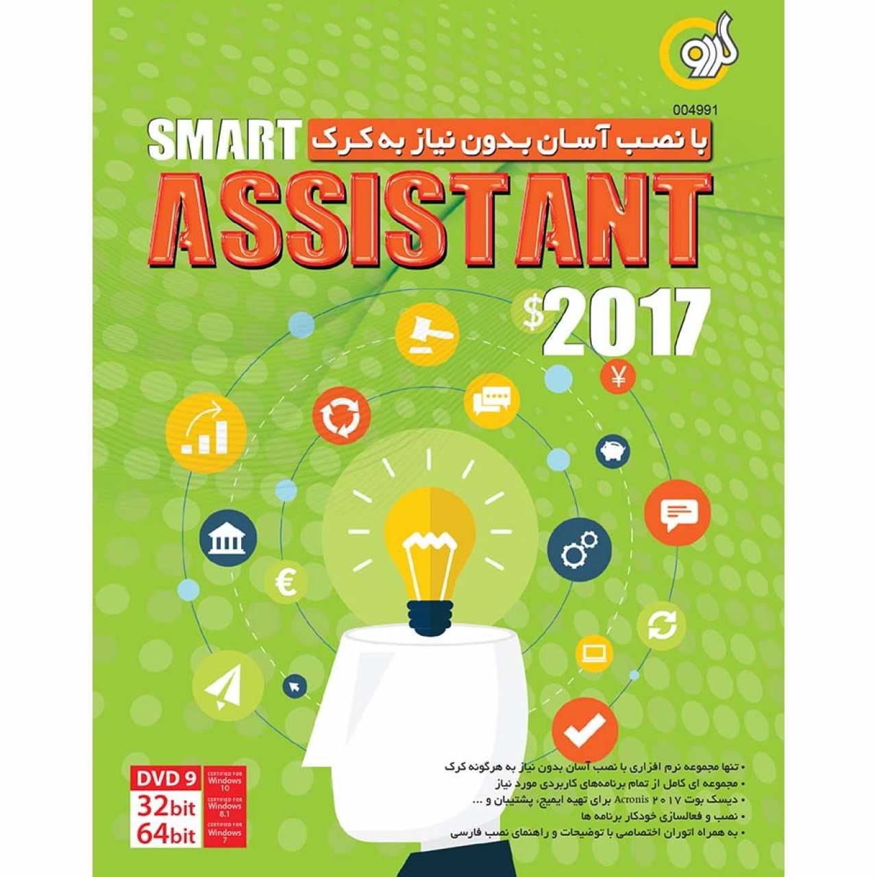 مجموعه نرم افزاری Smart Assistant 2017-انتشارات گردو